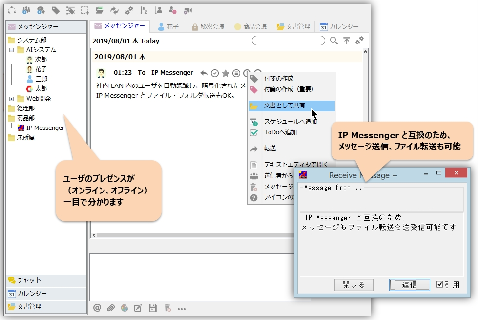 IP Messenger 互換