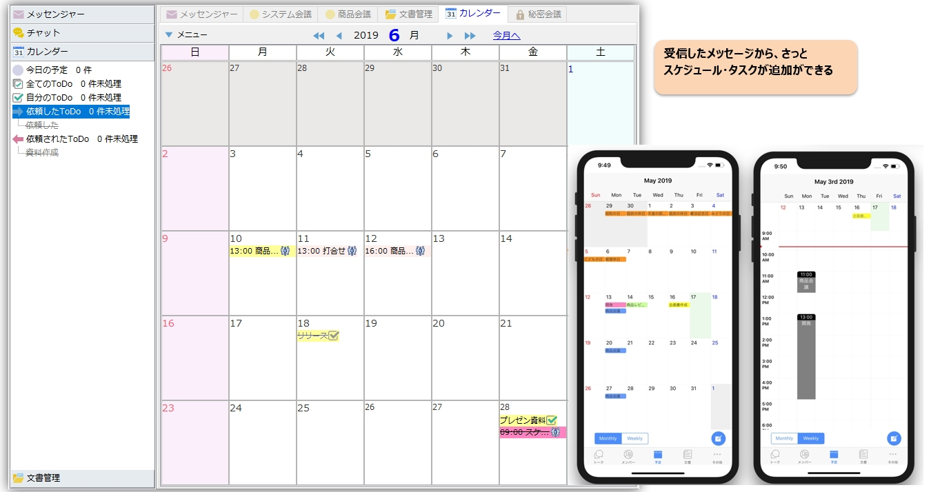 Calendar · Schedule · Conference room reservation