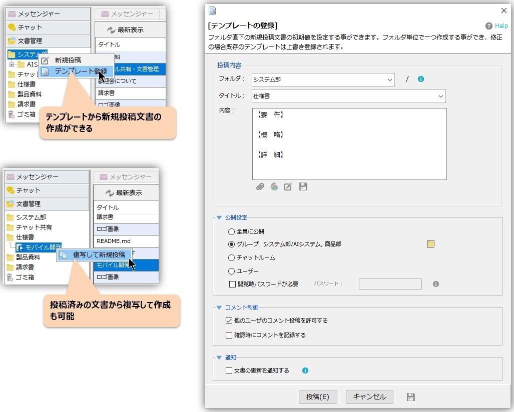 テンプレート登録や複写機能ができる文書管理