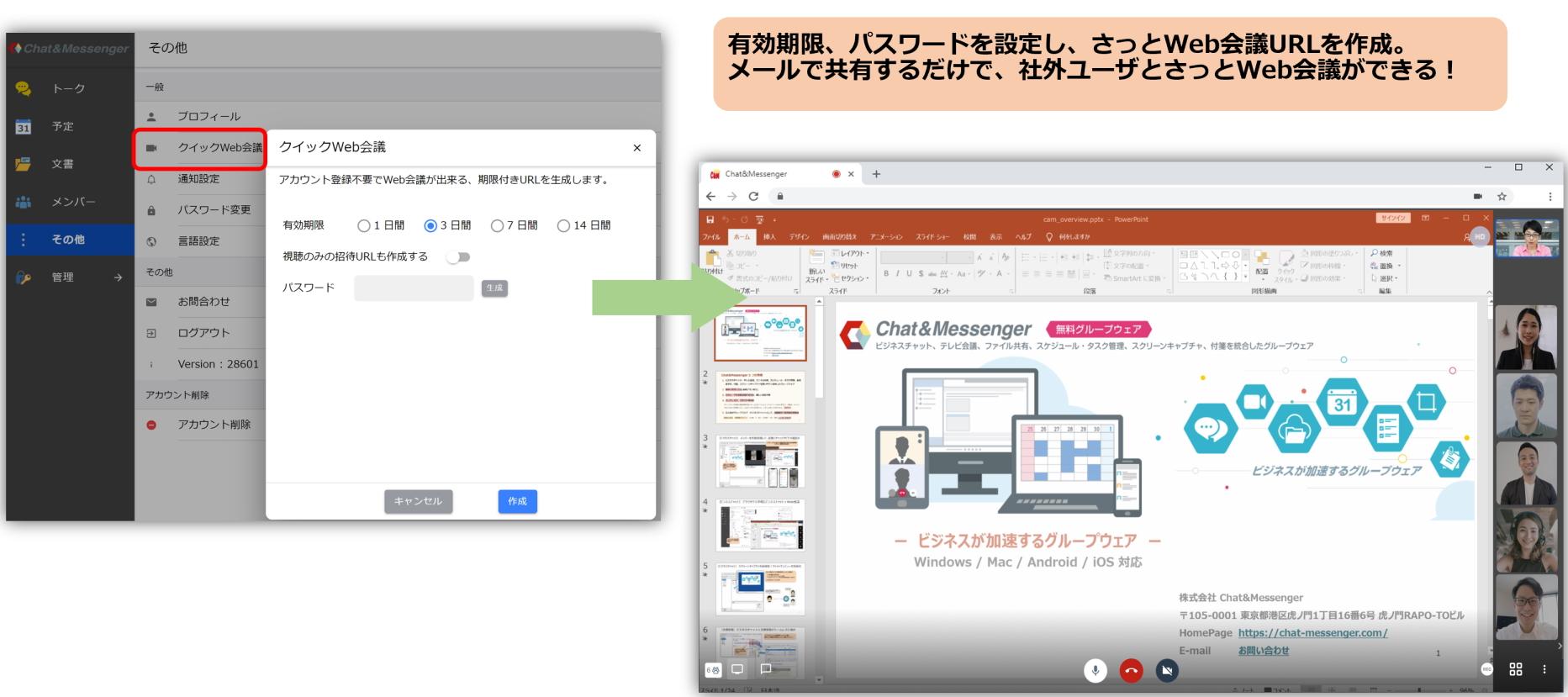 文書共有しながらWeb会議、デスクトップ画面も共有できる