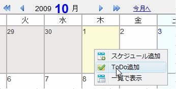 ToDoの登録