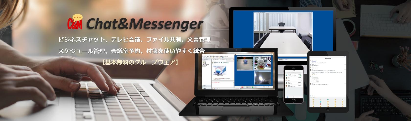 ビジネスチャット、テレビ会議、ファイル共有、スケジュール管理を統合したグループウェア。IP Messenger 互換で、基本機能は無料で利用できます!